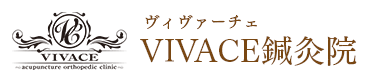 大阪市の美容鍼灸 VIVACE鍼灸院