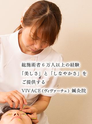 大阪市の美容鍼灸 美容鍼灸サロンVIVACE